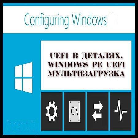 UEFI в деталях. Windows PE UEFI Мультизагрузка (2016) WEBRip