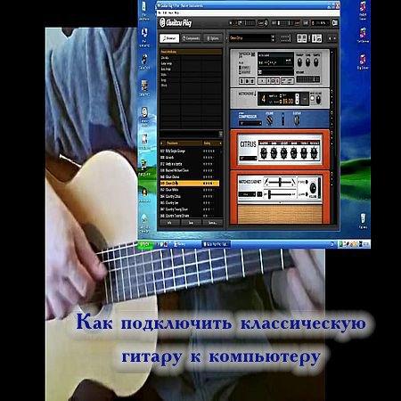 Как подключить классическую гитару к компьютеру (2016) WEBRip