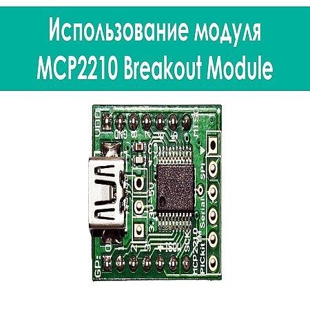 Использование модуля MCP2210 (2016) WEBRip