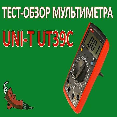 Тест-обзор мультиметра UNI-T UT39C (2016) WEBRip