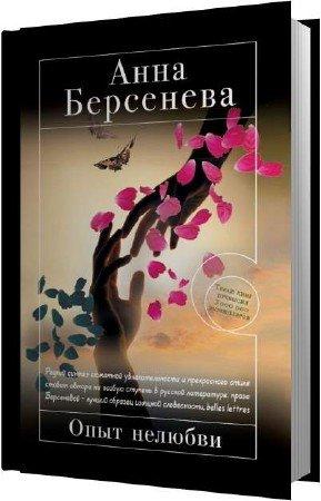 Берсенева Анна - Опыт нелюбви (Аудиокнига)