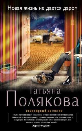 Татьяна Полякова - Собрание сочинений (93 книги) (1991-2016)