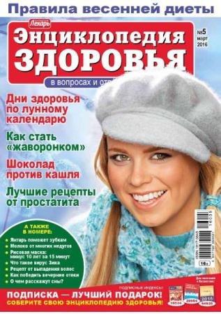 Народный лекарь. Энциклопедия здоровья №5  (март /  2016)