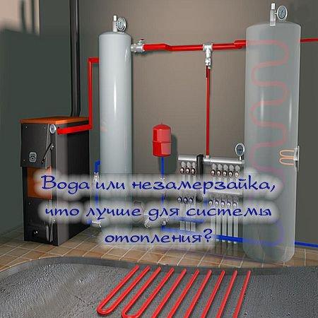 Вода или незамерзайка, что лучше для системы отопления? (2016) WEBRip