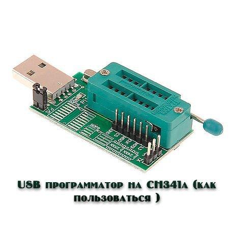USB программатор на CH341a (как пользоваться )  (2016) WEBRip