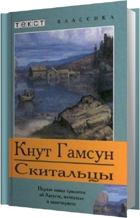 Гамсун Кнут - Скитальцы (Аудиокнига)