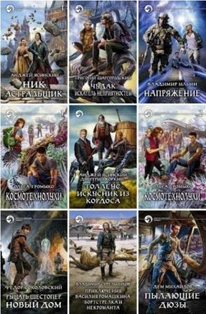 Фантастический боевик (1000 книг) (1992-2016)