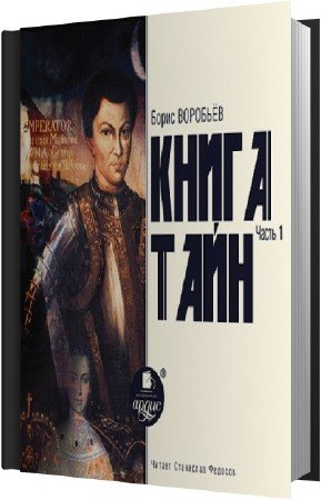 Воробьев Борис - Книга тайн Часть 1,2 (Аудиокнига)