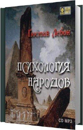 Лебон Гюстав - Психология народов и масс (Аудиокнига)