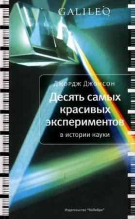 Galileo (18 книг) (2009-2012)