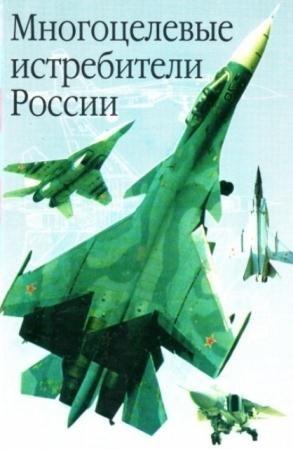 Владимир Ильин - Многоцелевые истребители России (2000)