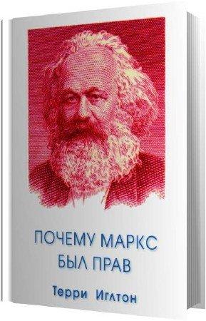 Иглтон Терри - Почему Маркс был прав (Аудиокнига)