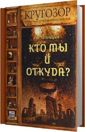 Гоголицын Юрий - Кто мы и откуда? (Аудиокнига)