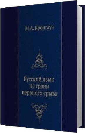 Кронгауз Максим - Русский язык на грани нервного срыва (Аудиокнига)
