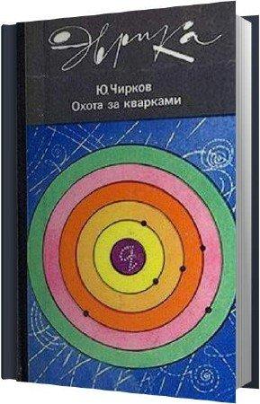 Чирков Юрий - Охота за кварками (Аудиокнига)