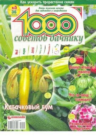 1000 советов дачнику №5  (март /  2016)
