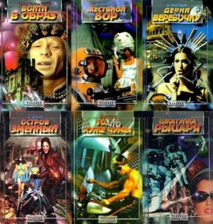 Новая русская фантастика (10 книг) (1996)