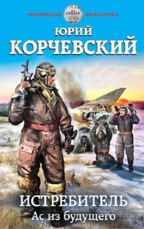 Юрий Корчевский - Собрание сочинений (51 книга) (2008-2016)