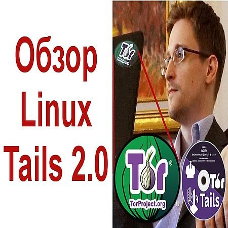 Tails 2.0. Безопасный дистрибутив Linux (2016) WEBRip