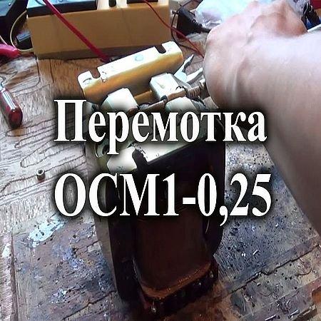 Перемотка трансформатора на примере ОСМ1-0,25 (2016) WEBRip