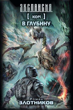 Злотников Роман - В глубину (Аудиокнига) .m4b