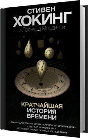 Хокинг Стивен, Млодинов Леонард - Кратчайшая история времени (Аудиокнига)