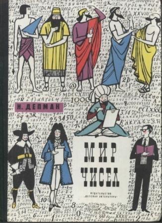 Иван Депман - Собрание сочинений (12 книг) (1954-1989)