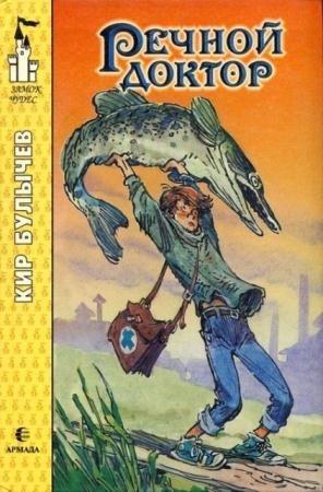 Замок Чудес (99 книг) (1994-2003)