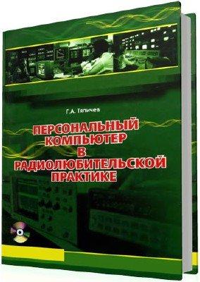 Г.А. Тяпичев.Персональный компьютер в радиолюбительской практике