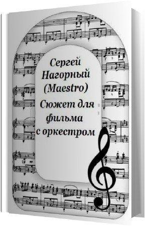 Нагорный Сергей - Сюжет для фильма с оркестром (Аудиокнига)