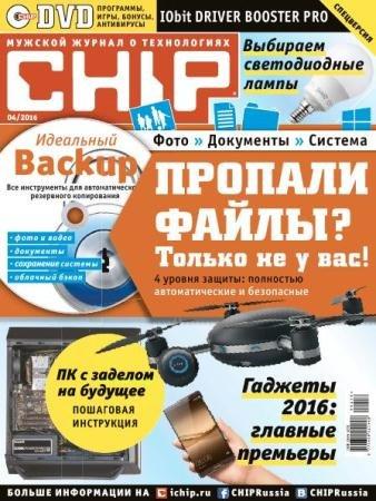 Chip №4  (апрель /  2016) Россия