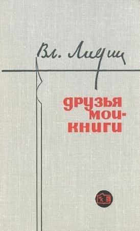 Владимир Лидин - Собрание сочинений (16 произведений) (1925-2009)