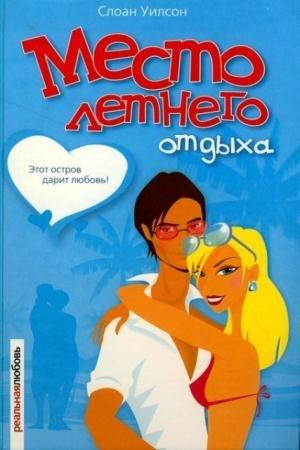 Реальная любовь (10 книг) (2004-2007)