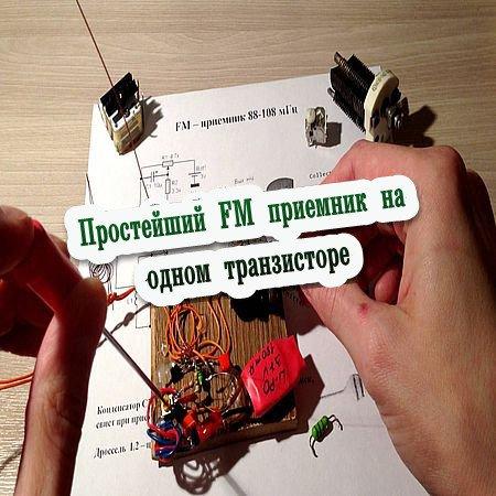 Простейший FM приёмник на одном транзисторе (2016) WEBRip