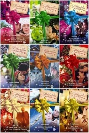 Новогодняя комедия (27 книг) (2009-2015)