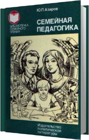 Азаров Юрий - Семейная педагогика (Аудиокнига)