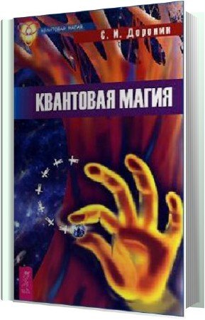 Доронин Сергей - Квантовая магия (Аудиокнига)