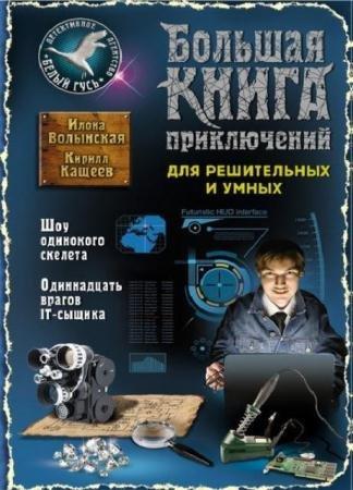 Большая книга приключений (35 книг) (2008-2015)