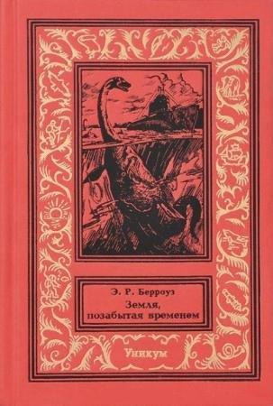 Новая библиотека приключений и научной фантастики (6 книг) (1994-1996)