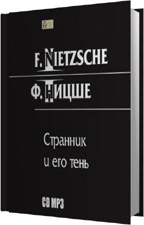 Ницше Фридрих - Странник и его тень (Аудиокнига)