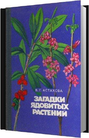 Астахова Валентина - Загадки ядовитых растений (Аудиокнига)