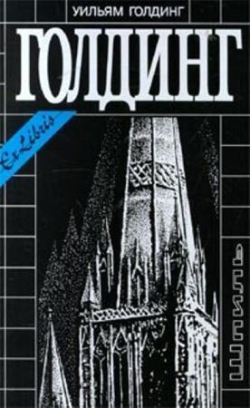 Уильям Голдинг - Собрание сочинений (13 книг) (1981-1995)