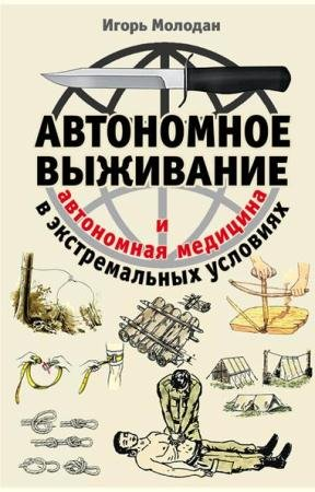 Игорь Молодан - Автономное выживание в экстремальных условиях и автономная медицина (2015)