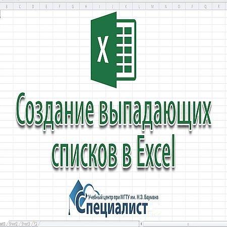 Создание выпадающих списков в Excel (2016) WEBRip