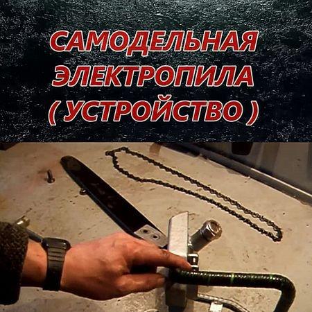 Самодельная электропила из болгарки. Устройство (2016) WEBRip