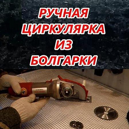 Мануал по изготовлению циркулярки из болгарки (2016) WEBRip