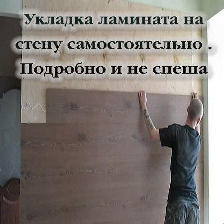 Укладка ламината на стену самостоятельно . Подробно и не спеша  (2016) WEBRip