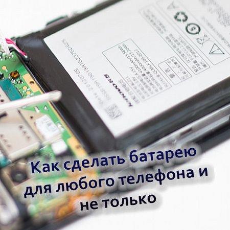Как сделать батарею для любого телефона и не только (2016) WEBRip
