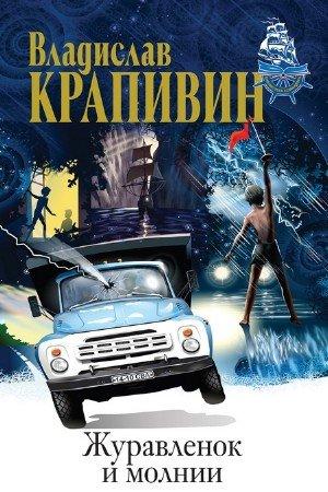 Крапивин Владислав - Журавленок и молнии (Аудиокнига)