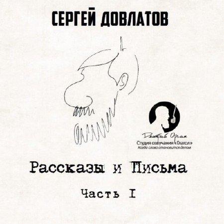 Довлатов Сергей - Рассказы и письма (Аудиокнига)